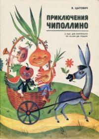 В. Цытович. Приключения Чиполлино. 12 пьес для фортепиано по сказке Дж. Родари