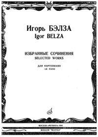 И. Бэлза. Избранные сочинения для фортепиано