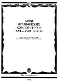 Н. Богданова. Арии итальянских композиторов XVI-XVIII веков для высокого голоса в сопровождении фортепиано