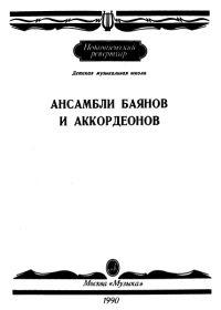В. Иванов. Ансамбли баянов и аккордеонов