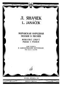 Л. Яначек. Моравская народная поэзия в песнях. Для голоса в сопровождении фортепиано