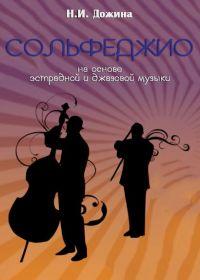 Н. Дожина. Сольфеджио на основе эстрадной и джазовой музыки