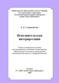 Е. Старовойтова. Исполнительская интерпретация