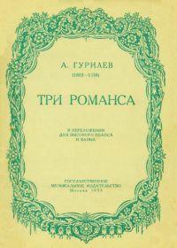 А. Гурилев. Три романса в переложении для высокого голоса и баяна
