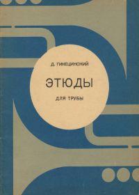 Д. Гинецинский. Этюды для трубы