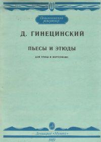 Д. Гинецинский. Пьесы и этюды для трубы и фортепиано