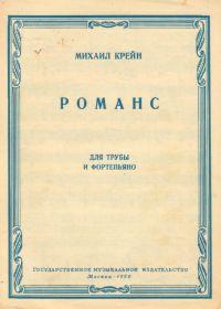 М. Крейн. Романс для трубы и фортепьяно