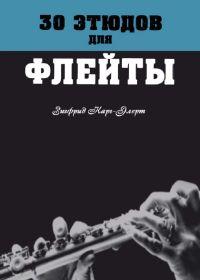 З. Карг-Элерт. 30 этюдов для флейты