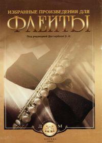 В. Дегтярева. Избранные произведения для флейты