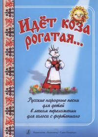 А. Питько. Идет коза рогатая... Русские народные песни для детей в легком переложении для голоса с фортепиано