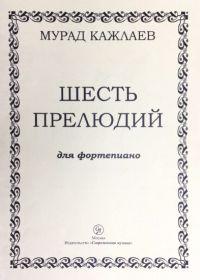 М. Кажлаев. Шесть прелюдий для фортепиано