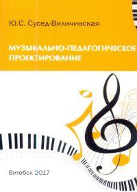 Ю. Сусед-Виличинская. Музыкально-педагогическое проектирование