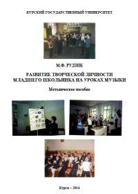 М. Рудзик. Развитие творческой личности младшего школьника на уроках музыки