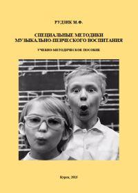 М. Рудзик. Специальные методики музыкально-певческого воспитания