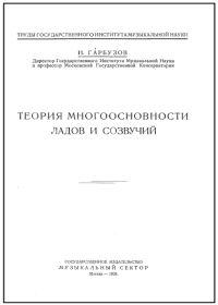 Н. Гарбузов. Теория многоосновности ладов и созвучий. Части 1,2