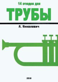 А. Янкелевич. 14 этюдов для трубы