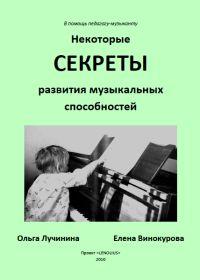 О. Лучинина, Е. Винокурова. Некоторые секреты развития музыкальных способностей