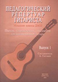 А. Гитман. Педагогический репертуар гитариста. Младшие классы ДМШ. Пьесы, упражнения, ансамбли для шестиструнной гитары. Выпуск 1