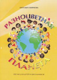 Н. Смирнова. Разноцветная планета. Песни для детей и школьников