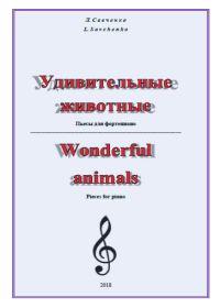 Л. Савченко. Удивительные животные. Пьесы для фортепиано