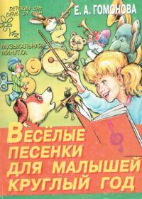 Е. Гомонова. Веселые песенки для малышей круглый год