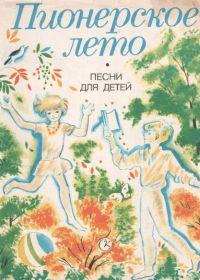 Пионерское лето. Песни (хоры) для детей среднего школьного возраста. В сопровождении фортепиано