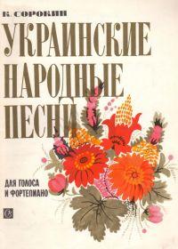 К. Сорокин. Украинские народные песни для голоса и фортепиано