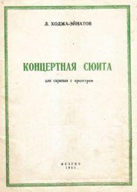 Л. Ходжа-Эйнатов. Концертная сюита для скрипки с оркестром