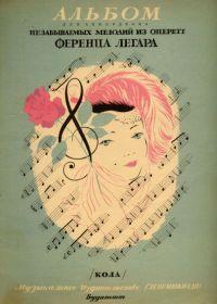 Й. Кола. Альбом незабываемых мелодий из оперетт Ференца Легара. Для аккордеона
