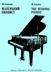 М. Соколов. Маленький пианист