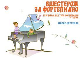 М. Вергейль. Вшестером за фортепиано. Три пьесы для трех фортепиано в 12 рук