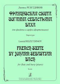 Л. Резетдинов. Французская сюита Иоганна Себастьяна Баха. Для флейты и арфы (фортепиано)