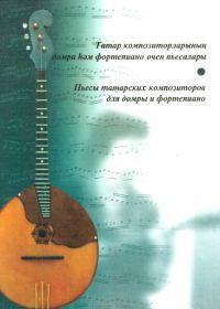 Р. Амерханова-Халитова. Пьесы татарских композиторов для домры и фортепиано