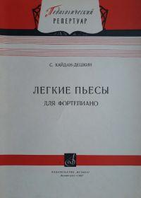 С. Кайдан-Дешкин. Легкие пьесы для фортепиано