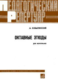 А. Кобылянский. Октавные этюды для фортепиано