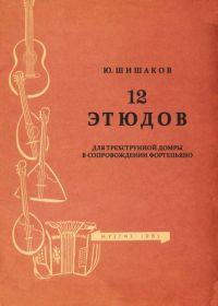 Ю. Шишаков. 12 этюдов для трехструнной домры в сопровождении фортепьяно