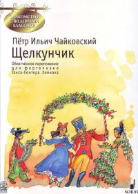 П. Чайковский. Щелкунчик. Облегченное переложение для фортепиано