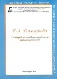 Е. Джагарова. 25 этюдов по хоровому сольфеджио (для женского хора)