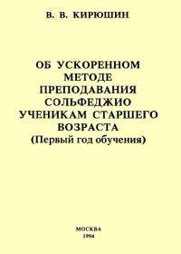 В. Кирюшин. Об ускоренном методе преподавания сольфеджио ученикам старшего возраста (Первый год обучения)