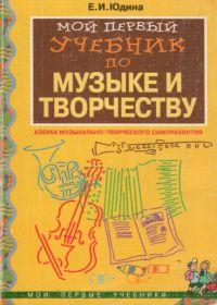 Е. Юдина. Мой первый учебник по музыке и творчеству