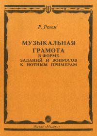 Р. Ромм. Музыкальная грамота в форме заданий и вопросов к нотным примерам