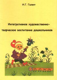 И. Галянт. Интегративное художественно-творческое воспитание дошкольников