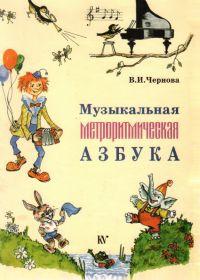 В. Чернова. Музыкальная метроритмическая азбука