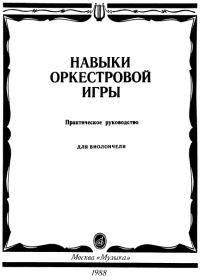 В. Симон, С. Голощапов. Навыки оркестровой игры. Практическое руководство для виолончели