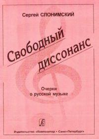 С. Слонимский. Свободный диссонанс. Очерки о русской музыке