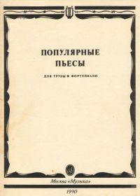 Популярные пьесы для трубы и фортепиано