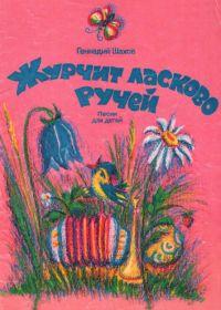 Г. Шахов. Журчит ласково ручей. Песни для детей в сопровождении баяна (аккордеона)