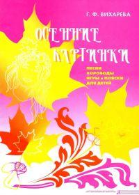 Г. Вихарева. Осенние картинки. Песни, хороводы, игры и пляски для детей