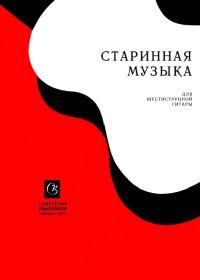 И. Поликарпова. Старинная музыка для шестиструнной гитары