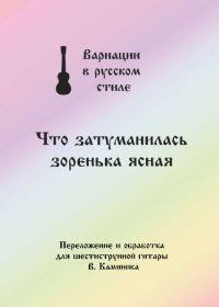 В. Каминик. Что затуманилась зоренька ясная. Вариации в русском стиле для шестиструнной гитары